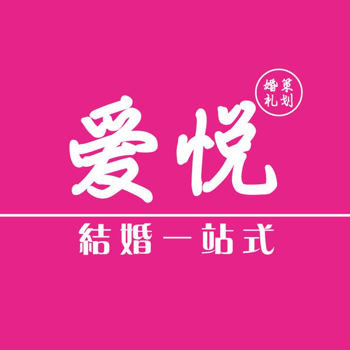 上海爱悦婚礼策划
