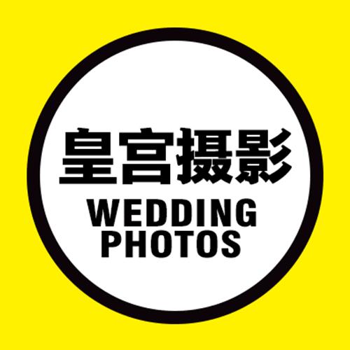 皇宫摄影现金券