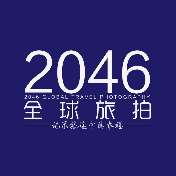 2046全球旅拍