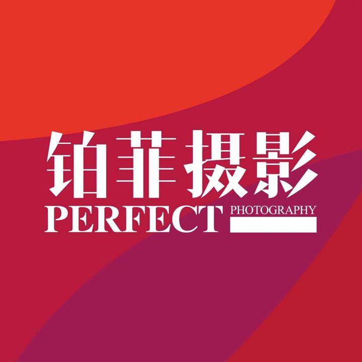 铂菲摄影Perfect Studio