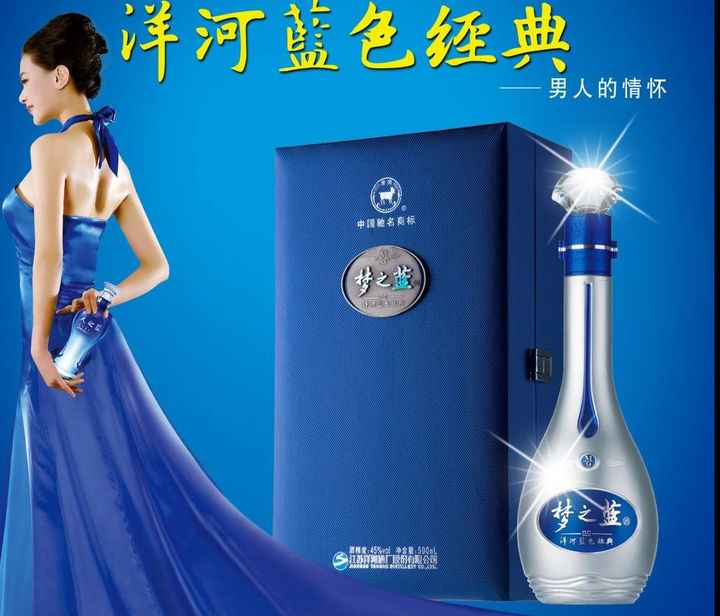 武汉洋河蓝色经典