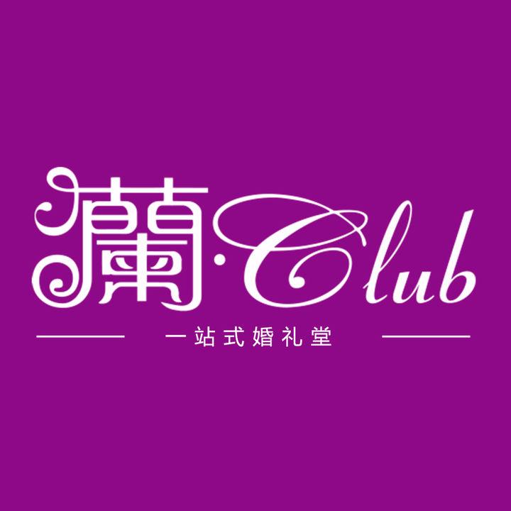 蘭club一站式婚礼堂