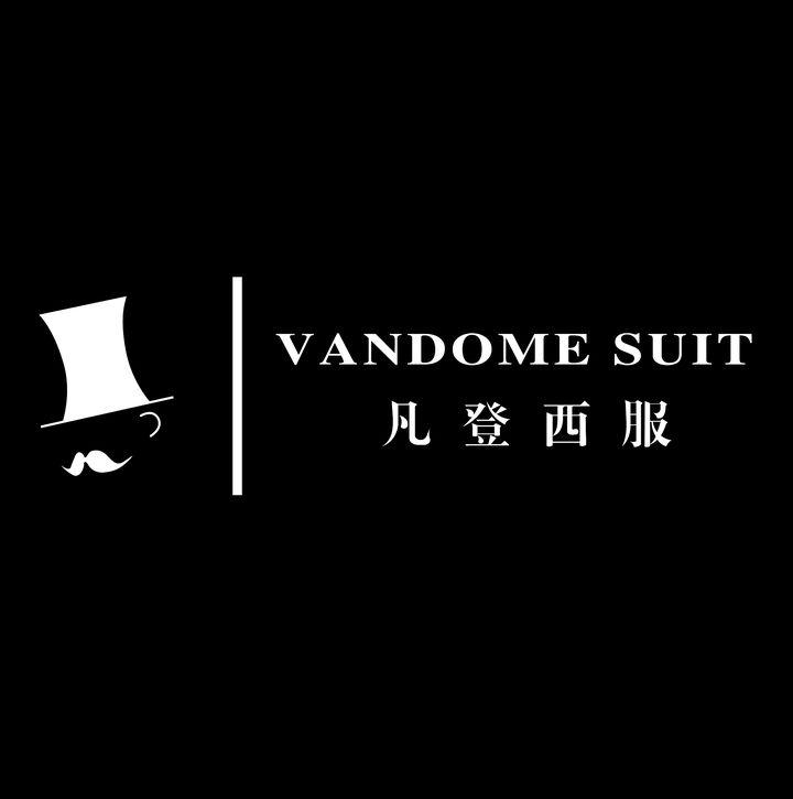 凡登西服高级定制VANDOME SUIT-日常现金劵