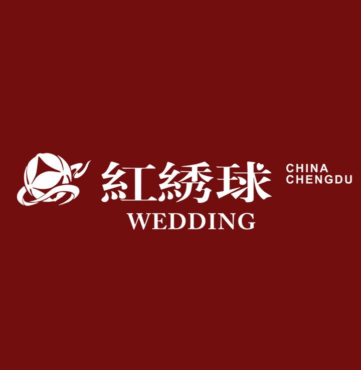成都红绣球婚庆