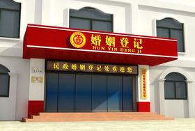 安徽省民政局婚姻登记处