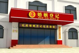 淮北民政局婚姻登记处