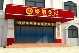 黄山民政局婚姻登记处