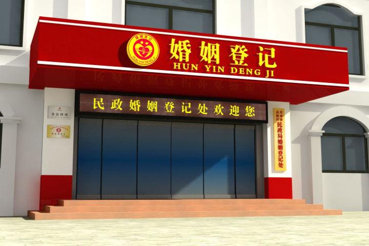 北京市民政局婚姻登记处