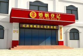 福建省民政局婚姻登记处