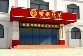 福州民政局婚姻登记处