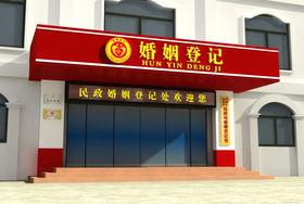 南平民政局婚姻登记处