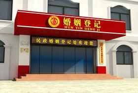甘肃省民政局婚姻登记处