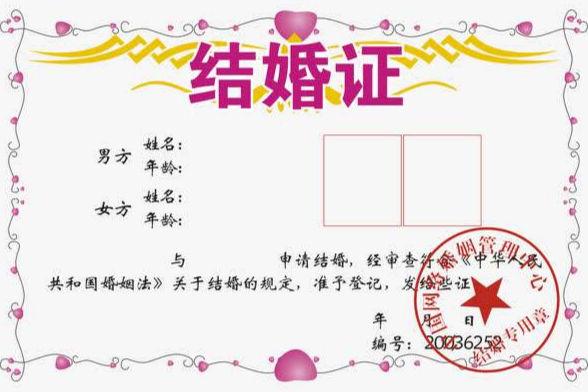 结婚证制作
