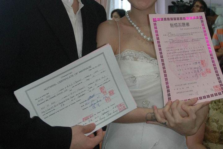 香港结婚证