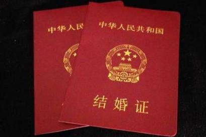 结婚证公证