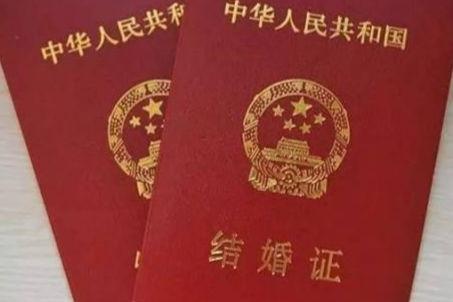 结婚证公证认证