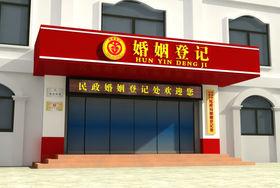 广州民政局婚姻登记处