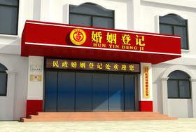 肇庆民政局婚姻登记处