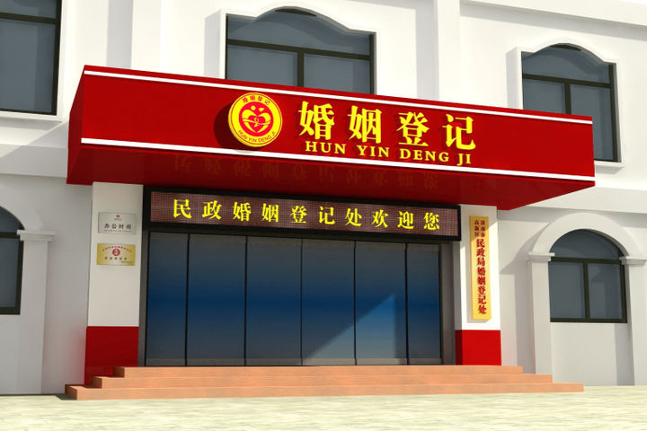 惠州民政局婚姻登记处