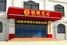 梅州民政局婚姻登记处