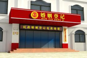 清远民政局婚姻登记处
