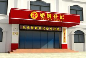 东莞市民政局婚姻登记处