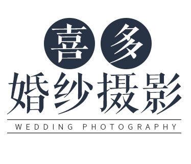 喜多婚纱摄影(良乡店)