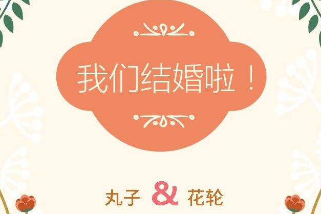 微信结婚邀请函