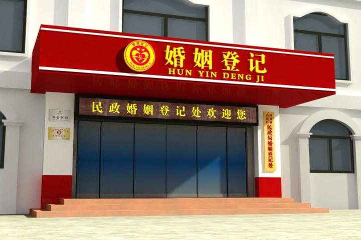 南宁民政局婚姻登记处