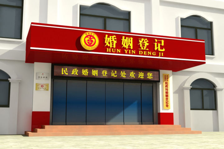梧州民政局婚姻登记处