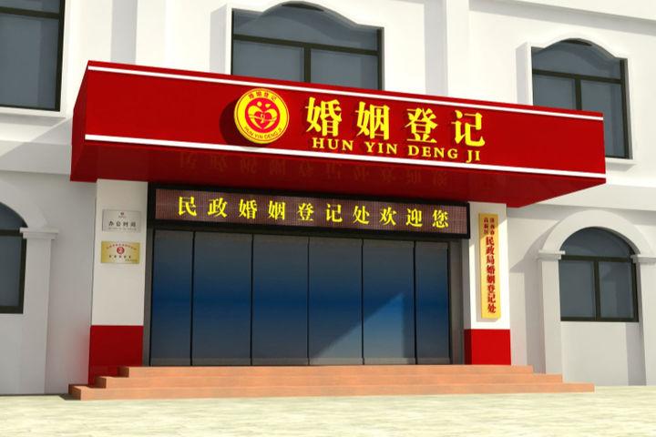 贵港民政局婚姻登记处