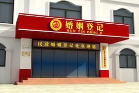 贺州民政局婚姻登记处