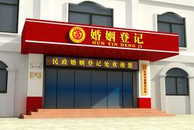 黔南州民政局婚姻登记处