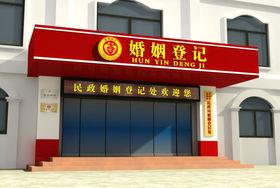 晋中民政局婚姻登记处