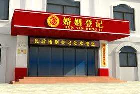 忻州民政局婚姻登记处