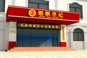 榆林民政局婚姻登记处