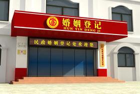 河北省民政局婚姻登记处