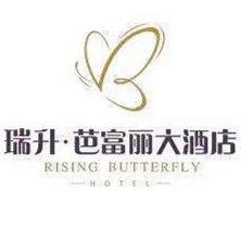 四川瑞升芭富丽大酒店