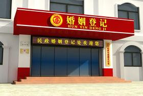 通化民政局婚姻登记处