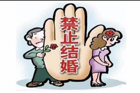 哪些条件禁止结婚