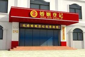 上海市民政局婚姻登记处