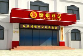 泸州民政局婚姻登记处