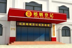 广元民政局婚姻登记处
