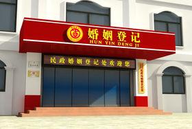 眉山民政局婚姻登记处