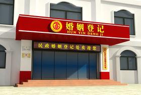 雅安民政局婚姻登记处