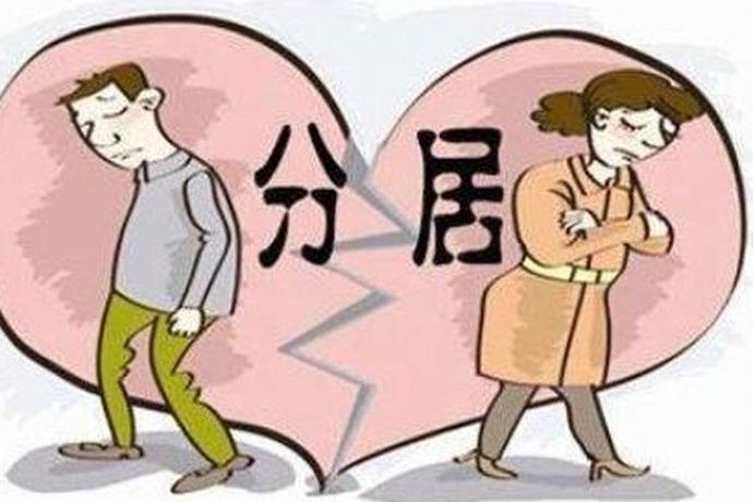 婚姻法分居六个月就是如果在生活当中,夫妻双方因一些问题而无法继续生活下去,就会选择分居六个月。那么在六个月之后,从法律的角度来讲,分居六个月并不能离婚,只能起到让双方冷静思考的一个作用,看看感情是否还有挽回的余地。