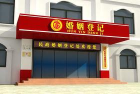 郑州民政局婚姻登记处