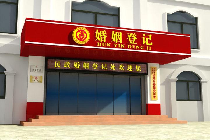 许昌民政局婚姻登记处