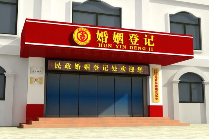 西藏民政局婚姻登记处