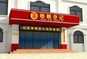 林芝民政局婚姻登记处